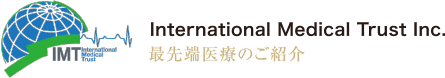 International Medical Trust Inc. 最先端医療のご紹介